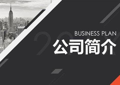 廣州市海之聯辦公設備有限公司公司簡介